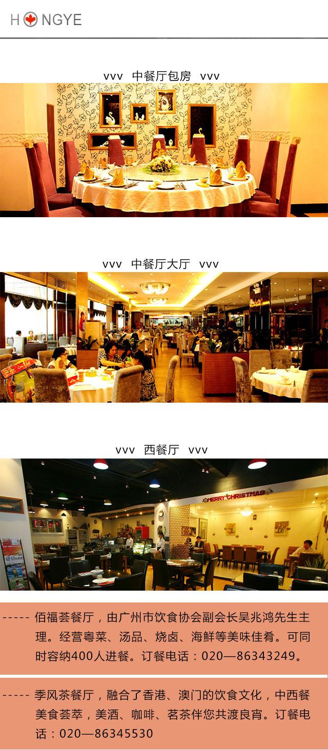 餐饮服务3.jpg